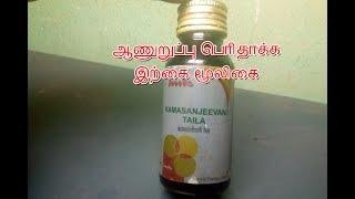 Kamasanjeevani Taita Herbal Oil, ஆணுறுப்பு பெரிதாக்க மூலிகை எண்னைய்
