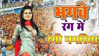सावन के पहले दिन शिवानी का जबरदस्त शिव भजन !! भगवे रंग में रंगी नगरिया !! Kawad Song  - Download this Video in MP3, M4A, WEBM, MP4, 3GP