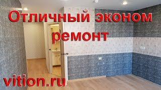 Отличный эконом ремонт квартиры в Москве. Дизайн интерьера.
