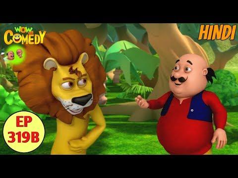 Motu Patlu | Cartoon in Hindi | 3D Animated Cartoon Series for Kids | Motu Aur Sher