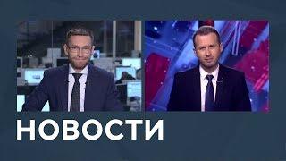 Новости от 19.02.2019 с Дмитрием Новиковым и Денисом Малининым
