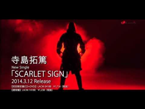 【声優動画】寺島拓篤の新曲「SCARLET SIGN」のミュージッククリップ解禁