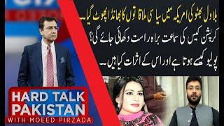Hard Talk Pakistan with Dr Moeed Pirzada   13 July 2021   Farrukh Habib   92NewsUK