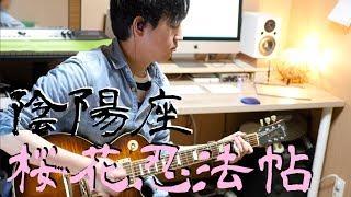 陰陽座-桜花忍法帖-かっこよすぎぃ!みんなで弾こう!!バジリスクOP