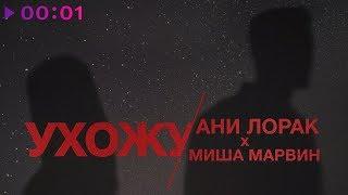 Ани Лорак и Миша Марвин - Ухожу   Official Audio   2020
