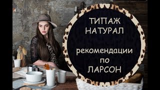 ТИПАЖ НАТУРАЛ | РЕКОМЕНДАЦИИ ПО ЛАРСОН