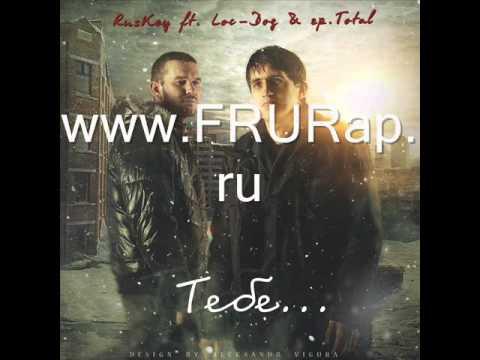 RusKey   Тебе feat  Loc Dog & Марина Черкунова группа Total www FRURap ru