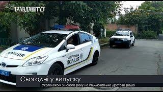 Випуск новин на ПравдаТут за 21.09.19 (06:30)