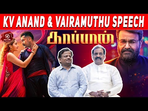 Kaappaan KV Anand & Vairamuthu Speech Update In Au..