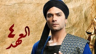 مسلسل العهد (الكلام المباح) - الحلقة الرابعة | غادة عادل وآسر ياسين | El Ahd - Eps 4