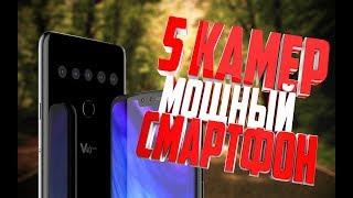 5 КАМЕР МОЩНЫЙ СМАРТФОН 2018-2019