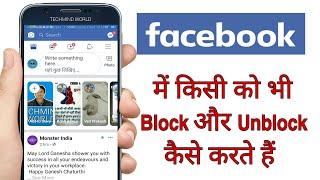 Facebook pe kisi ko bhi Block or Unblock kaise kare | How to Block & Unblock Someone on facebook |