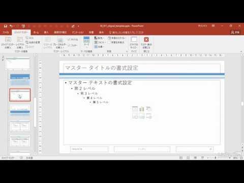 PowerPoint スライド作成術:ガイドで余白を決める|Lynda.com 日本版