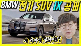[모카] 최신 전기 SUV, BMW iX 공개...이건 BMW도 아냐! 악플읽기 광고까지? 왜?