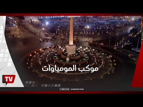 بروفات موكب توابيت المومياوات الملكية في ميدان التحرير