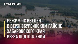 Режим ЧС введен в Верхнебуреинском районе Хабаровского края из-за подтоплений. 19.07.21 GuberniaTV