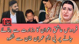Firdous Ashiq Awan Ka wzart sy hataye janay pr PM Imran Khan sy shikwa   Mutazam Shabir   IM Tv