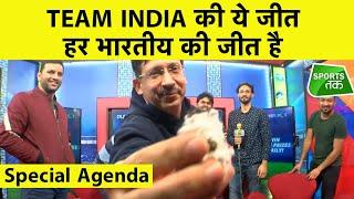 🔴Aaj Ka Agenda: TEST SERIES जीत का जश्न SPORTS TAK के साथ, INDIA BEAT AUS | वन्दे मातरम्