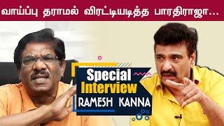 வாய்ப்பு தராமல் விரட்டியடித்த பாரதிராஜா - RAMESH KANNA SPECIAL INTERVIEW