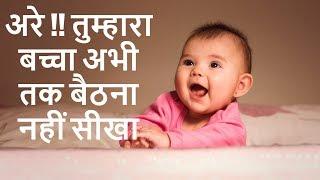 अरे !! तुम्हारा बच्चा अभी तक बैठना नहीं सीखा ??kya aap bhi is vakya se parichit hai ??