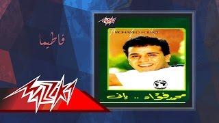 Fatima - Mohamed Fouad فاطيما - محمد فؤاد تحميل MP3