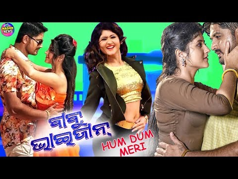 Hum Dum Meri - Official Video || Babu Bhaijan || Odia New Movie || Arindam & Shivani