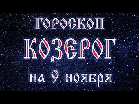Гороскоп от глобы на сентябрь овен женщина