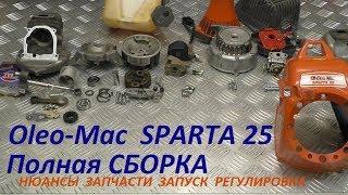 Шпуля для триммера олео мак спарта 25