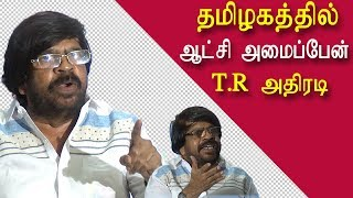 TR - I will form the government t rajendar comedy news tamil, tamil live news, tamil news redpix
