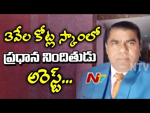 Cyberabad Police Arrested Kailash Chandra for Multi Level Marketing Fraud | NTV