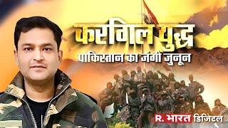 देखिए करगिल युद्ध: पाकिस्तान का जंगी जुनून Major Gaurav Arya के साथ   Kargil जीत के 22 साल