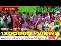 Desi dance !! darji ko thot gamar dj Remax song !! सत्तो गुर्जर के रसिया पर देवा गुर्जर का सुपर डांस