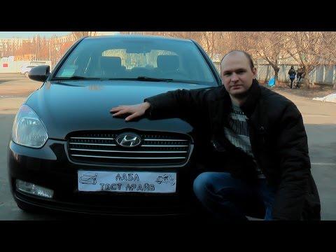 Фото к видео: Обзор Хундай Акцент 1,4 АТ (Верна) 2008 г.в. Интервью с хозяином. (Hyundai Accent, Verna)