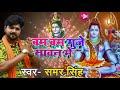 Bhola Sawan Me Piya sigretwa Ho ( Samar Singh ) new Bhojpuri Kawar bhajan song 2018