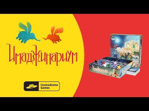 Имаджинариум - рекламный ролик