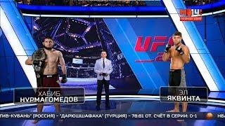 Хабиб - Яквинта, Намаюнас - Енджейчик, краткие итоги UFC 223, Матч ТВ
