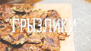 Смотреть онлайн Рецепт десерта с фруктами и овсяными хлопьями пошагово