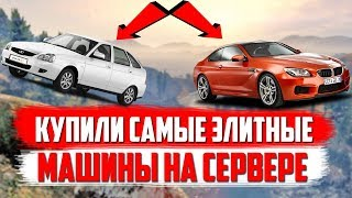 КУПИЛИ ЭЛИТНЫЕ МАШИНЫ С ТЮНИНГОМ | BMW M6 + ПРИОРА PRO СПОРТ [CRMP]
