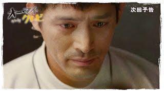 18話あらすじ「ブサイクのくせに」_韓国ドラマ「オー・マイ・クムビ」