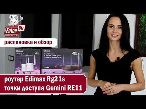 Обзор роутера Edimax Rg21s и точек доступа Gemini RE11 от EnterBiz.ua