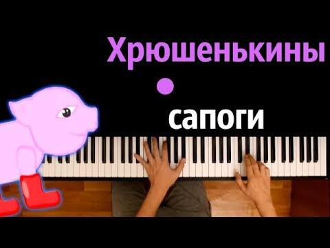 Хрюшенькины сапоги (Лера Ларгина) ● караоке | PIANO_KARAOKE ● ᴴᴰ + НОТЫ & MIDI