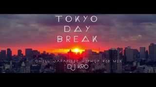 【日本語ラップ MIX】 TOKYO DAYBREAK JAPANESE HIPHOP MIX