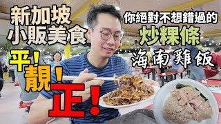 咁樣的味道?!炒粿條 海南雞飯|新加坡小販中心美食[粵語中字]| Singapore Hawker Market Char kway teow