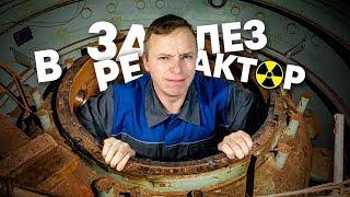 Залез в реактор Горьковской Атомной Котельной. ГАСТ. Сталк с МШ.