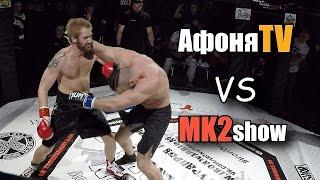 БОЙ: Афоня TV vs МК2show / Максим Кремнёв против Андрея Афонина