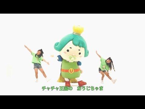 チャチャ王国のおうじちゃま ミュージックビデオ(京都宇治ご当地キャラクター)