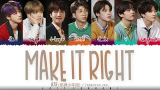 BTS (防彈少年團) - 'MAKE IT RIGHT' (Japanese Ver.) Lyrics [Color Coded_Kan_Rom_Eng]