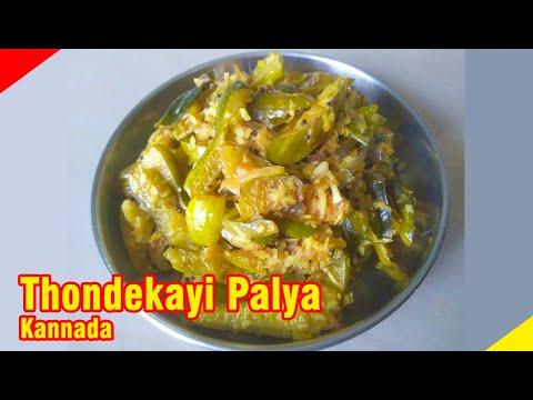 Thondekayi Palya Recipe in Kannada | Ivy Gourd Fry ತೊಂಡೆಕಾಯಿ ಪಲ್ಯ