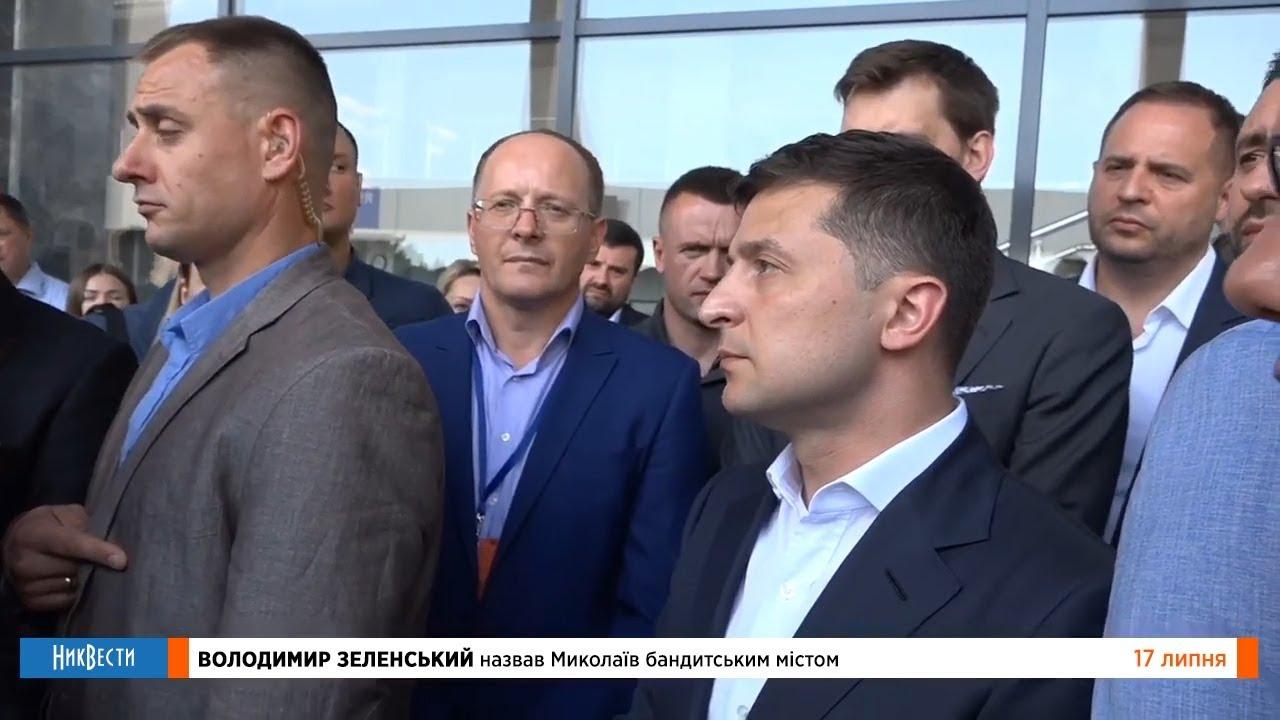 Зеленский назвал Николаев бандитским городом