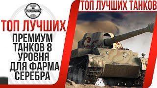 ТОП 10 ЛУЧШИХ ПРЕМИУМ ТАНКОВ 8 УРОВНЯ ДЛЯ ФАРМА СЕРЕБРА 2017 World of Tanks